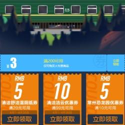 京东优惠券,领200-3元火车票优惠券
