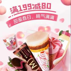 京东冰淇淋桃气节促销