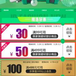 京东优惠券,五金电工每满300减30,领30-100元优惠券