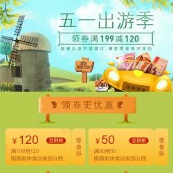 苏宁优惠券,休闲零食领99-50/199-120元优惠券