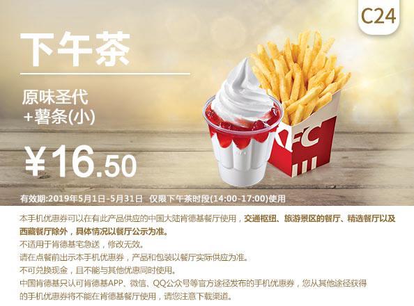 C24 下午茶 原味圣代+薯条(小) 2019年5月凭肯德基优惠券16.5元