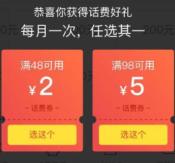 手机充值优惠券,2元与5元话费充值券,每月可领1次