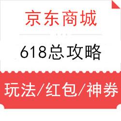 2019年京东618年中大促,玩法/红包/神券总攻略,最高得4999元