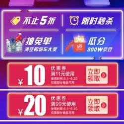 京东联合利华618专场