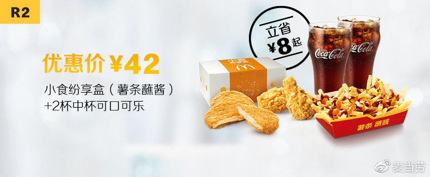 R2 小食纷享盒(薯条蘸酱)+2杯可口可乐(中) 2019年6月7月凭麦当劳优惠券42元 省8元起