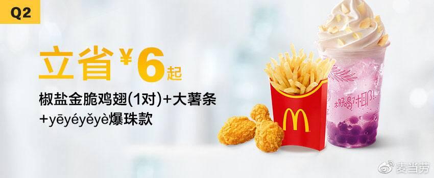 Q2椒盐金脆鸡翅(1对)+大薯条+yēyéyěyè爆珠款