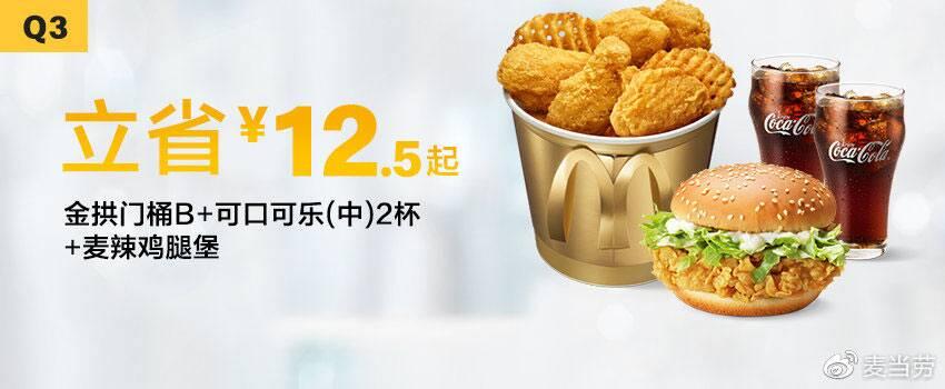 Q3 金拱门桶B+可口可乐(中)2杯+麦辣鸡腿堡