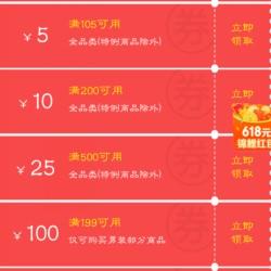 京东优惠券,40元全品类优惠券,30-618元多品类优惠券