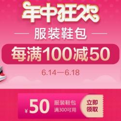 当当网优惠券,服装鞋包每满100减50,再叠加50元券
