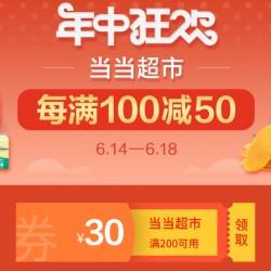 当当网优惠券,超市百货每满100减50,叠券满400-230