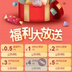 京东优惠券,领0.5-5元拼购全品类优惠券