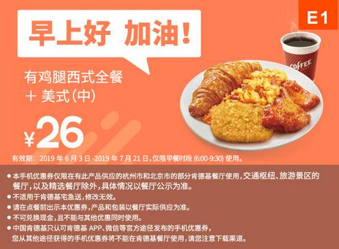 E1有鸡腿西式全餐+美式(中)