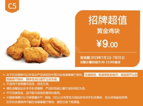 C5黄金鸡块