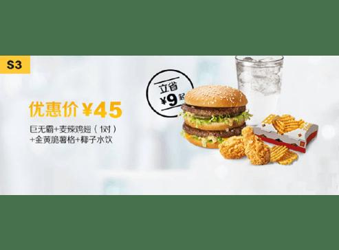 S3巨无霸+麦辣鸡翅(1对)+金黄脆薯格+椰子水饮