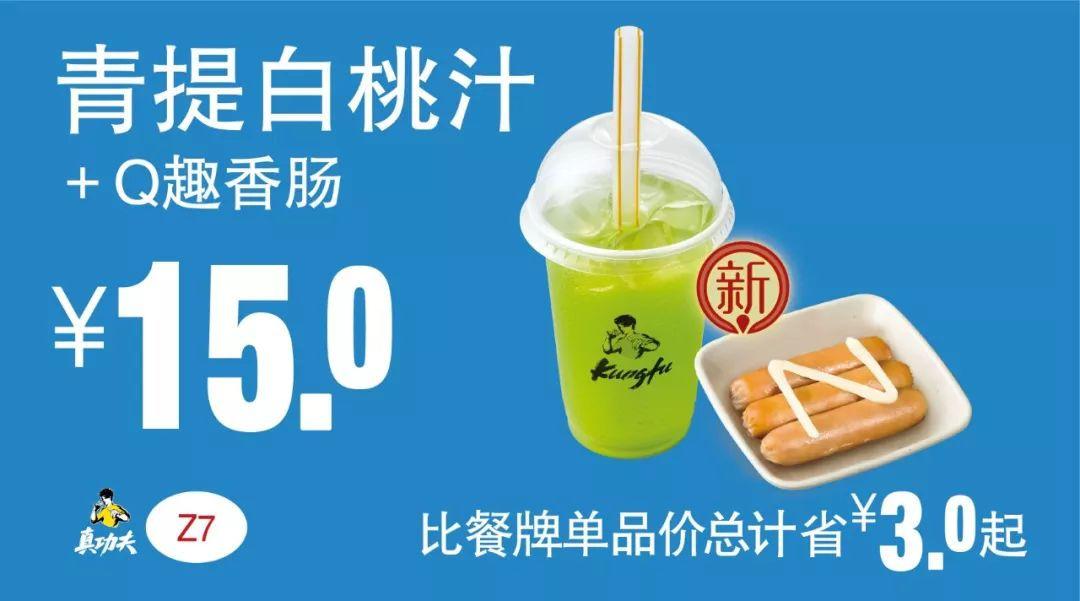 Z7 下午茶 青提白桃汁+Q趣香肠 2019年7月8月9月凭真功夫优惠券15元