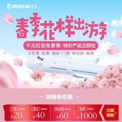 携程网千元红包免费领,领20-1000元优惠券