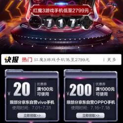 京东717游戏手机品类日