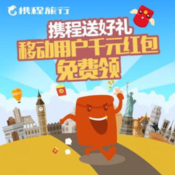 携程旅行优惠券,千元红包免费领