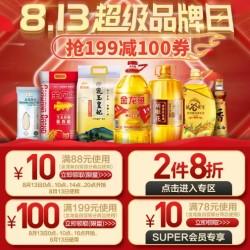 苏宁金龙鱼超级品牌日