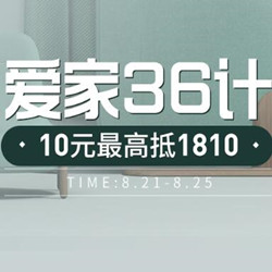 苏宁爱家36计极物预售专场