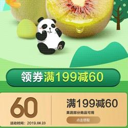 澳门金沙城优惠券,红心猕猴桃首发,生鲜领199-60元优惠券