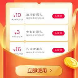 亚洲日韩精品在线视频网吃喝玩乐大礼包,最高108元礼包