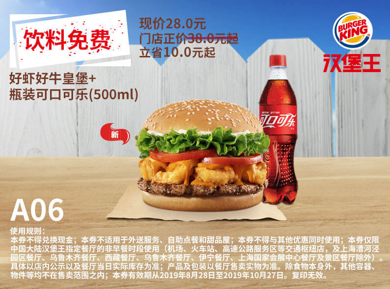 A06 免费饮料 好虾好牛皇堡+瓶装可口可乐(500ml) 2019年9月10月凭汉堡王优惠券28元