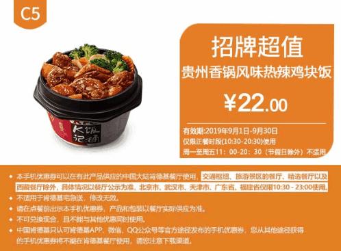 C5贵州风味香辣鸡块饭