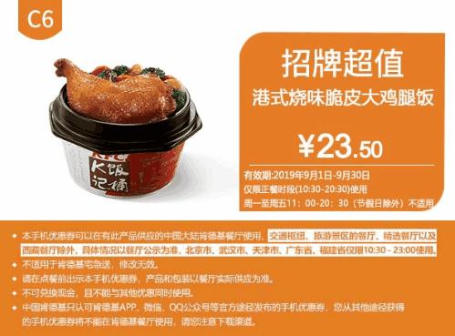 C6港式风味烧味大鸡腿饭