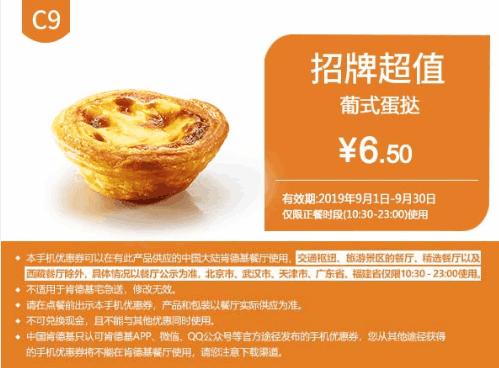 C9葡式蛋挞