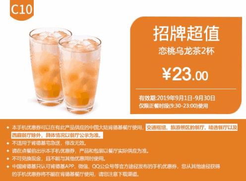 C10恋桃乌龙茶2杯