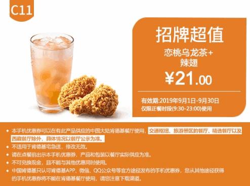 C11恋桃乌龙茶+辣翅