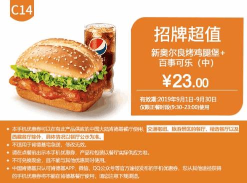 C14新奥尔良烤鸡腿堡+百事可乐(中)