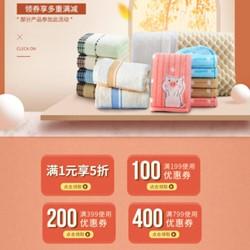 【伊人】优惠券,日用百货1元享5折,领100-400元优惠券