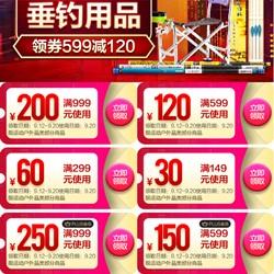【伊人】优惠券,垂钓用品领30-200元优惠券
