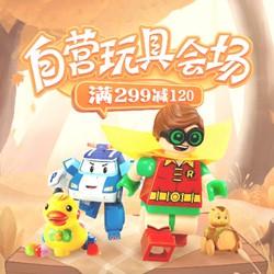 【伊人】自营精选玩具