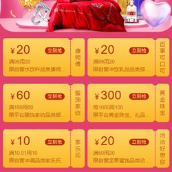 苏宁优惠券,九月结婚季部分满188减100,领20-300元优惠券