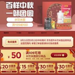91免费国产在线视频优惠券,水饮米面抢109-50元优惠券