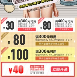 【伊人】优惠券,品牌内衣跨店3件7折,领30-80元优惠券