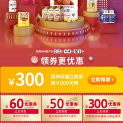 【伊人】优惠券,营养保健品类抢600-300元优惠券
