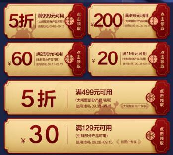 京东优惠券,生鲜/大闸蟹 5折优惠券