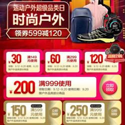 京东运动户外超级品类日,领30-250元优惠券