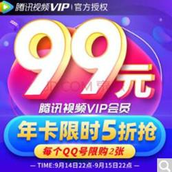 腾讯视频VIP会员12个月年卡