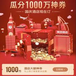 AV在线酒店瓜分1000万神券,最高可领40元红包