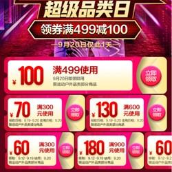 【中文字幕】手机视频优惠券,户外运动超品日领60-400元优惠券