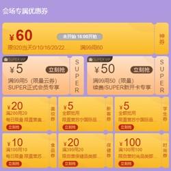 苏宁优惠券,国际进口日抢99-60元优惠券