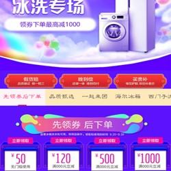 国美优惠券,冰箱洗衣机大放价领50-1000元优惠券