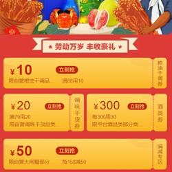 苏宁优惠券,丰收狂欢节领10-300元优惠券