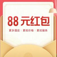 2019美团酒店红包,最新88元免费酒店红包