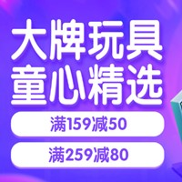 京东大牌玩具精选